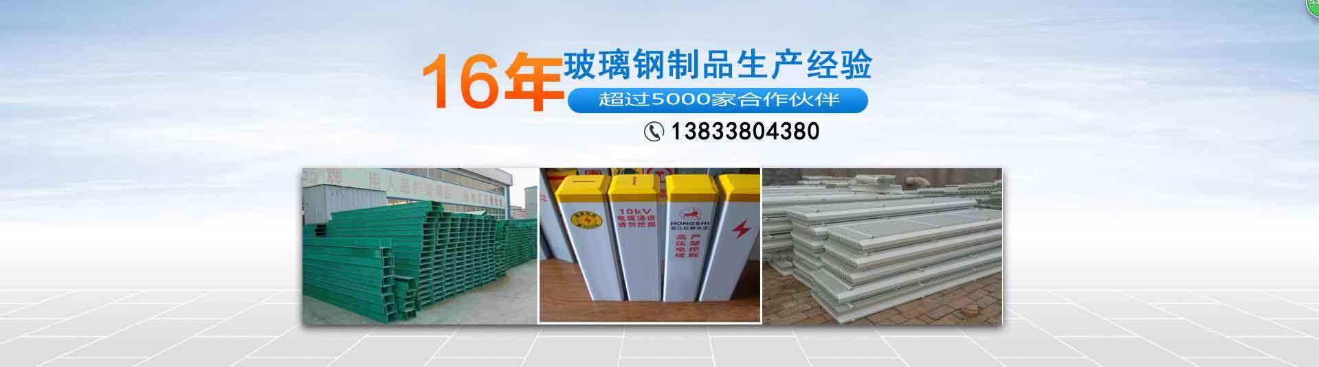 专业生产玻璃钢电缆桥架厂家